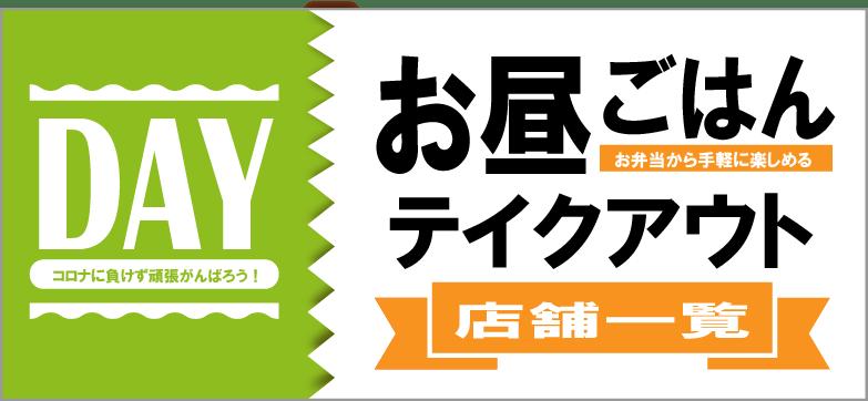 テイクアウト(昼)