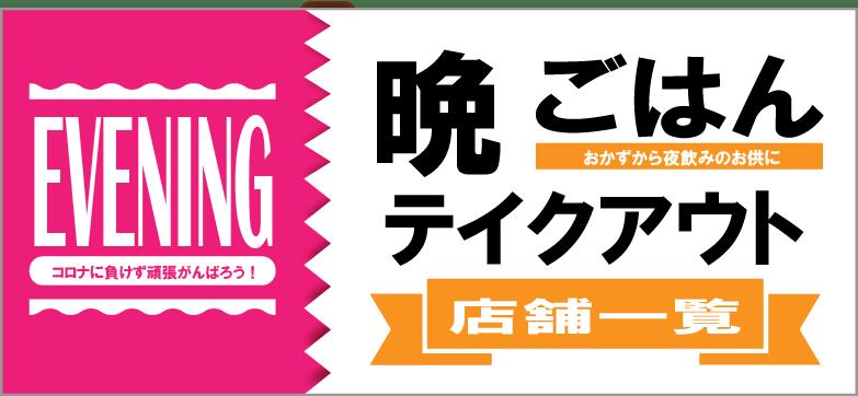 日田のテイクアウト(夕方)